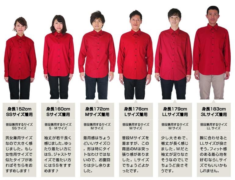 シャツの着用別サイズ感を掲載