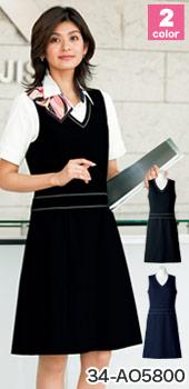 家で洗える事務服 軽量・ストレッチジャンパースカート(34-AO5800)