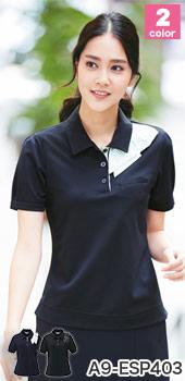 カーシーカシマ(enjoy)の事務服 ポロシャツ(A9-ESP403)