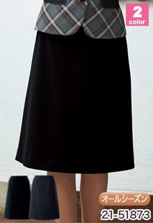 ニットの事務服 Aラインスカート(21-51873)