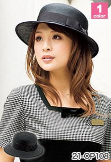 帽子(21-OP108)