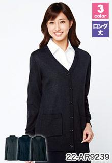 事務服 ロングカーディガン(22-AR9239)