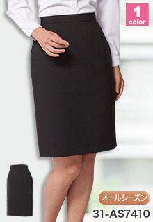 事務服 定番スカート(31-AS7410)