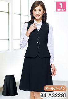 BONMAX(ボンマックス)の事務服  フレアースカート(34-AS2281)