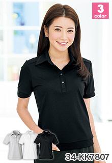 ポロシャツ(34-KK7807)