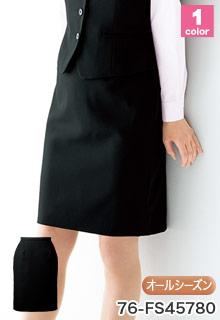 事務服 スカート(76-FS45780)