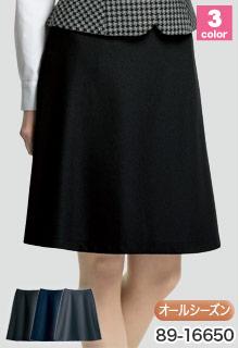 SELERY(セロリー)事務服 Aラインスカート[フレア仕様](89-16650)