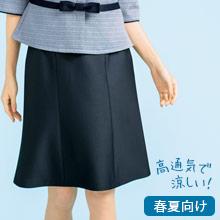 春夏向けスカート