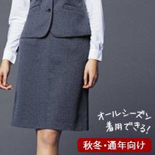 秋冬・通年向けスカート