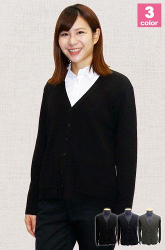 SELERY(セロリー)事務服 カーディガン[無地/抗ピル糸](89-58800)