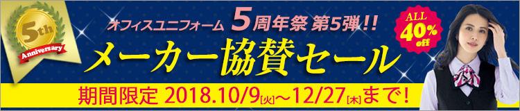 5周年祭 第5弾!メーカー特別協賛セール