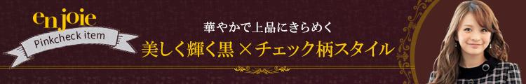 EN JOIE(アンジョア)事務服 黒×ピンクチェックの制服