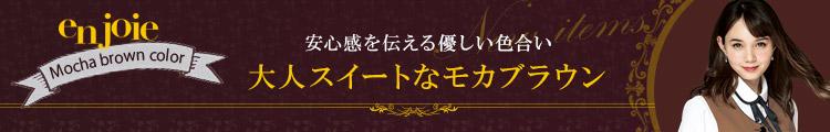 EN JOIE(アンジョア)事務服 新作 アンサンブルプロジェクト