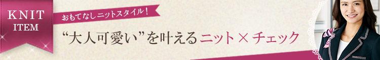 ALPHAPIER(アルファピア)事務服 新作ニット×チェックシリーズ
