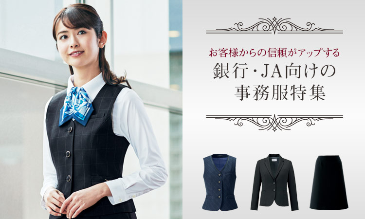 銀行・JA向け事務服