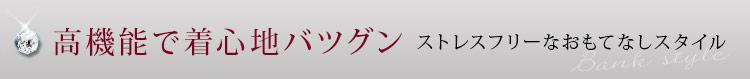 銀行・JA向け事務服 高機能事務服
