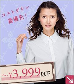 事務服ブラウス 〜3,999円まで