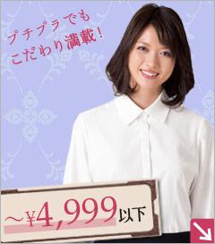 事務服ブラウス 〜4,999円まで