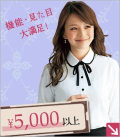 事務服ブラウス 5,000円から〜