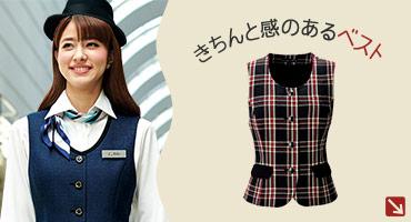 ツアーコンダクター・バスガイド向け制服  おすすめのベスト
