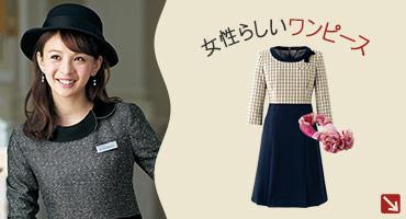 ツアーコンダクター・バスガイド向け制服ワンピース