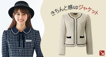 ツアーコンダクター・バスガイド向け制服ジャケット
