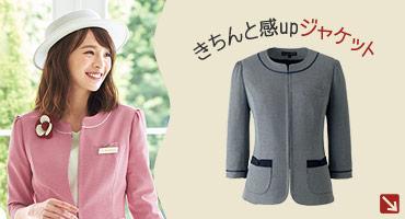 ツアーコンダクター・バスガイド向け制服  おすすめのジャケット