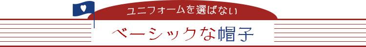 ツアーコンダクター・バスガイド向け制服 ベーシックな帽子・ハット