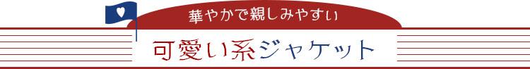 ツアーコンダクター・バスガイド向け制服 かわいい系ジャケット