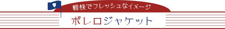 ツアーコンダクター・バスガイド向け制服 ボレロジャケット