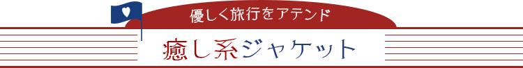 ツアーコンダクター・バスガイド向け制服 癒やし系ジャケット
