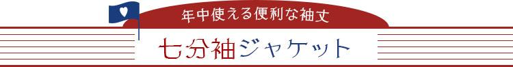 ツアーコンダクター・バスガイド向け制服 七分袖系ジャケット