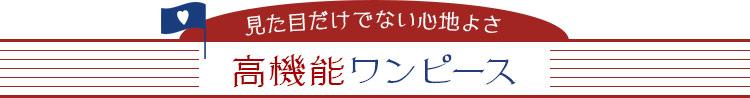 ツアーコンダクター・バスガイド向け制服 おすすめの高機能ワンピース