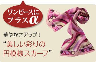 スカーフ(21-OP98)