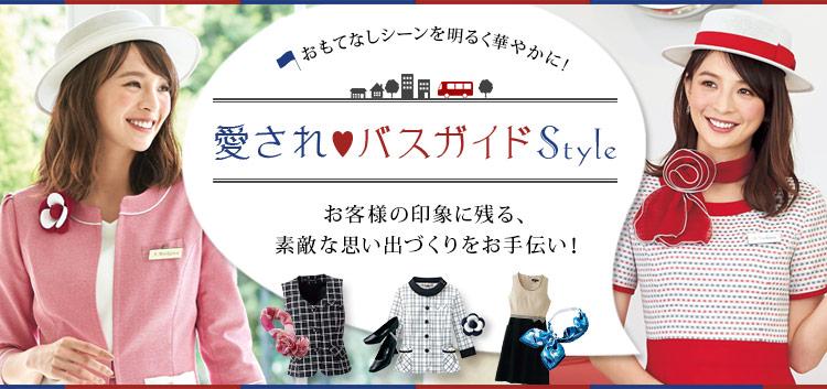 ツアーコンダクター・バスガイド向け制服