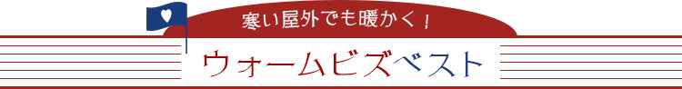 ツアーコンダクター・バスガイド向け制服 ウォームビズベスト
