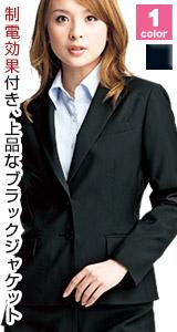 EN JOIE(アンジョア)の事務服 低価格、ブラックジャケット 21-81550