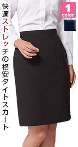 arbe(チトセ)の事務服 低価格、ストレッチスカート 31-as7410