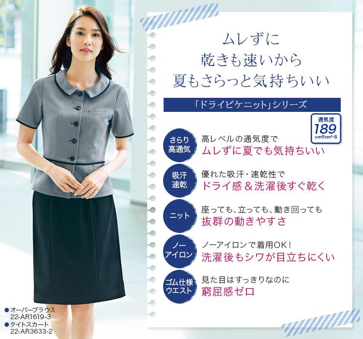 涼しい事務服スカート 清涼感ニット「ドライピケニット」素材のスカート・パンツ
