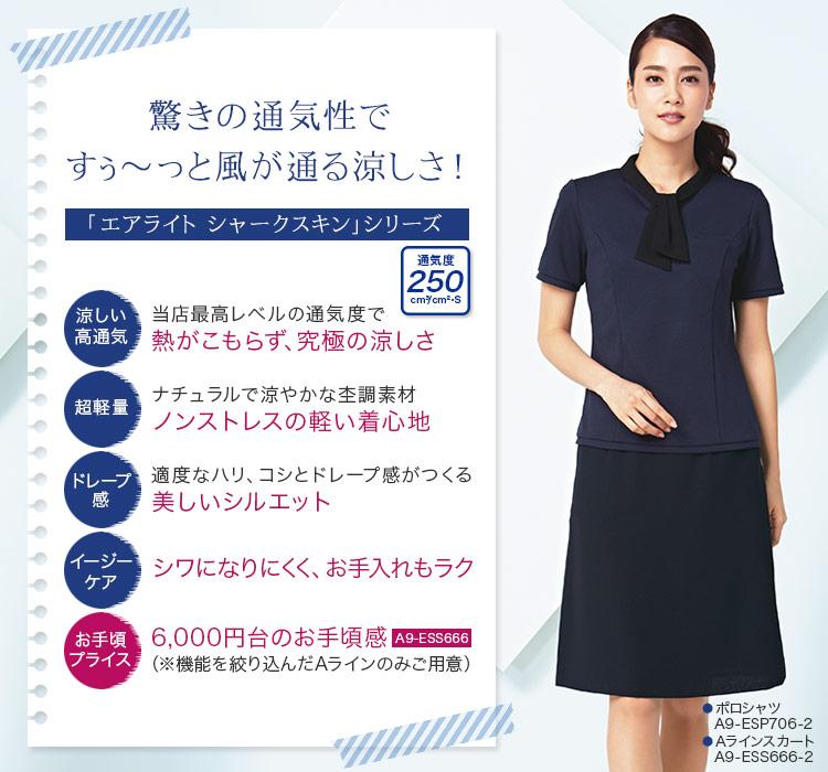 涼しい事務服スカート 高通気素材を使ったノンストレス仕様の「エアライト シャークスキン」素材のスカート・パンツ