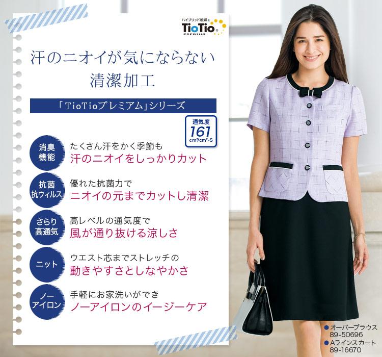 涼しい事務服スカート 優れた抗菌・消臭・防汚・抗ウィルス効果のTioTioプレミアムシリーズのスカート・パンツ