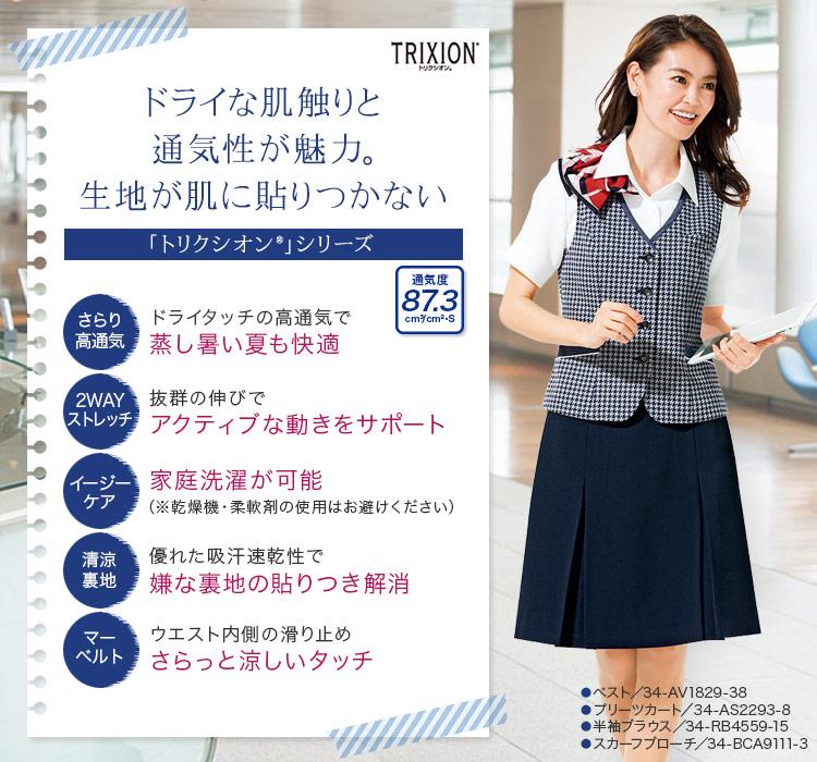 涼しい事務服スカート ドライな肌触りと通気性が魅力。生地が肌に張り付かないトリクシオン®シリーズのスカート・キュロット