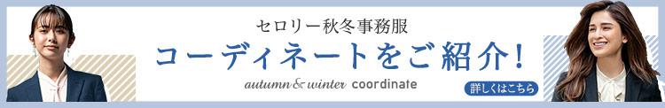 秋冬事務服コーディネート紹介