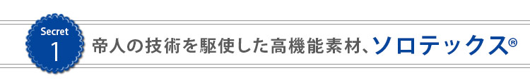 防シワ事務服  高機能素材ソロテックス商品セレクト