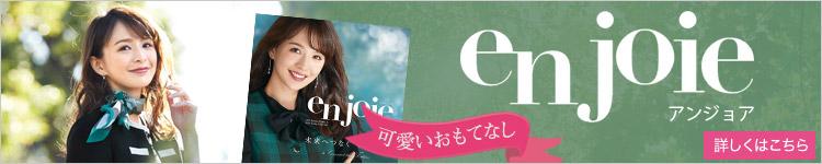 EN JOIE(アンジョア)事務服ページ