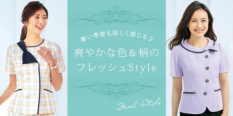 ボーダー、ベージュ、ピンクなどの春夏らしい爽やかな色柄のオフィス制服特集