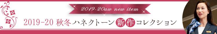 HANECTONE(ハネクトーン)事務服 秋冬新作コレクション