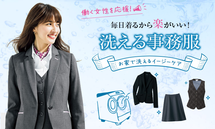 家で洗濯可能な事務服