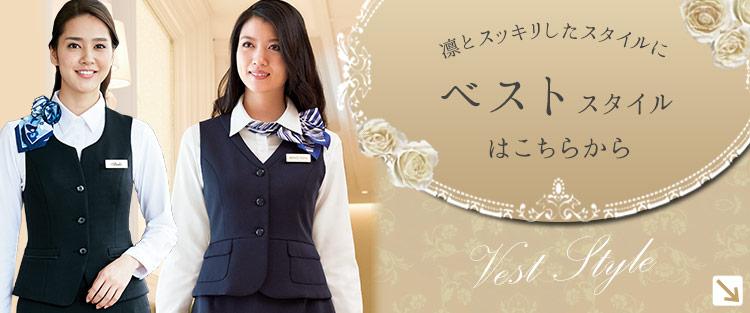 おすすめのホテル・プランナー制服 ベスト特集