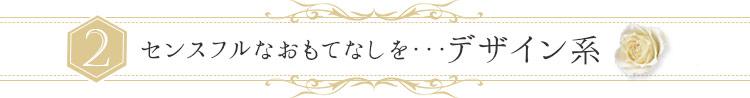 ホテル・プランナー制服 デザイン系ジャケット